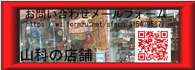 私共の山科のお店です。(ホームページ)